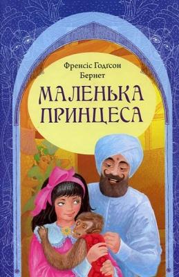 Книга Маленька принцеса