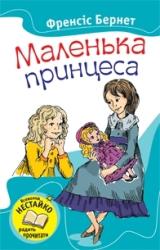 Маленька принцеса - фото обкладинки книги