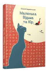 Книга Маленька Відьма та Кір