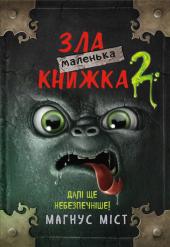 Маленька зла книжка 2 - фото обкладинки книги