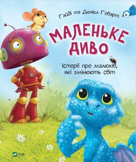 Книга Маленьке диво
