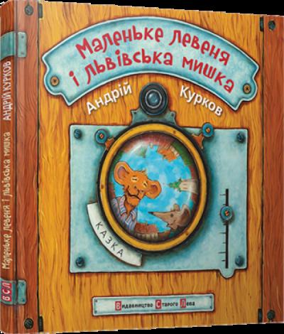 Книга Маленьке левеня і львівська мишка