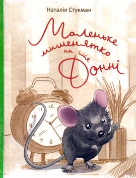 Маленьке мишенятко на ім'я Донні - фото книги