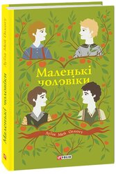 Маленькі чоловіки - фото обкладинки книги