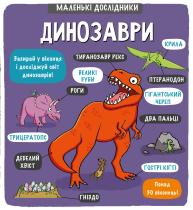 Книга Маленькі дослідники: Динозаври