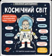 Маленькі дослідники: Космічний світ - фото обкладинки книги