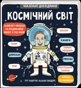 Маленькі дослідники: Космічний світ - фото книги