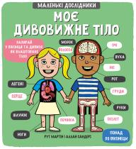 Книга Маленькі дослідники: Моє дивовижне тіло