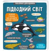 Маленькі дослідники: Підводний світ - фото обкладинки книги