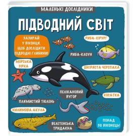 Маленькі дослідники: Підводний світ - фото книги