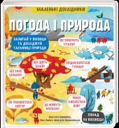Маленькі дослідники: Погода і природа - фото обкладинки книги
