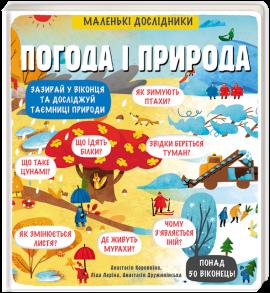 Маленькі дослідники: Погода і природа - фото книги
