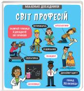 Маленькі дослідники: Світ професій - фото обкладинки книги
