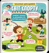 Маленькі дослідники: Світ спорту - фото обкладинки книги