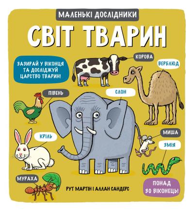 Книга Маленькі дослідники: Світ тварин