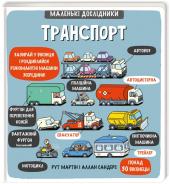 Маленькі дослідники: Транспорт - фото обкладинки книги