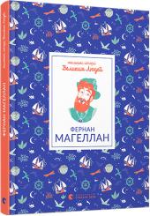 Маленькі історії Великих Людей. Фернан Магеллан - фото обкладинки книги