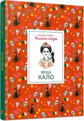 Маленькі історії Великих Людей. Фріда Кало - фото обкладинки книги