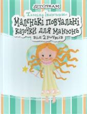 Маленькі повчальні казочки для манюнь - фото обкладинки книги
