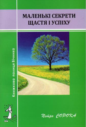 Книга Маленькі секрети щастя і успіху