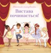 Маленькі танцівники. Вистава починається! - фото обкладинки книги