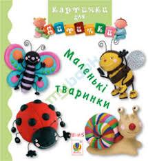Маленькі тваринки. Картинки для дитинки - фото книги