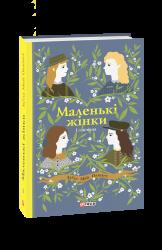 Маленькі жінки. 1 частина - фото обкладинки книги