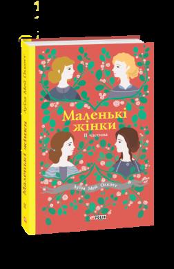 Маленькі жінки. 2 частина - фото книги