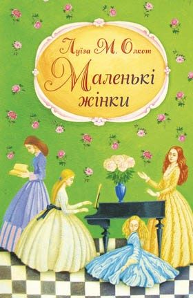 Книга Маленькі жінки