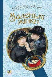 Маленькі жінки - фото обкладинки книги