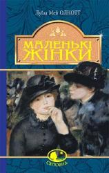 """Маленькі жінки. Серія """"Світовид"""" - фото обкладинки книги"""
