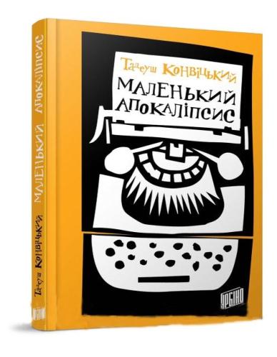 Книга Маленький Апокаліпсис