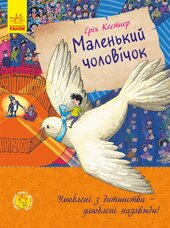 Маленький чоловічок - фото обкладинки книги
