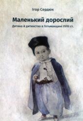 Маленький дорослий: Дитина й дитинство в Гетьманщині XVІІІ ст. - фото обкладинки книги