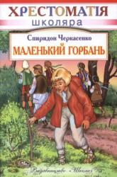 Маленький горбань (ХШ) - фото обкладинки книги
