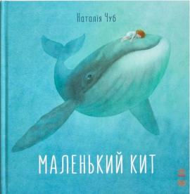 Книга Маленький кит