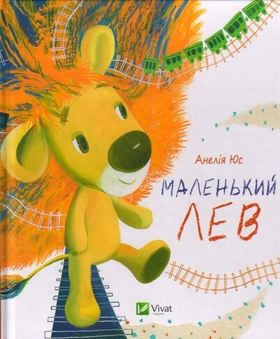 Книга Маленький Лев