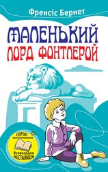 Маленький лорд Фонтлерой - фото обкладинки книги
