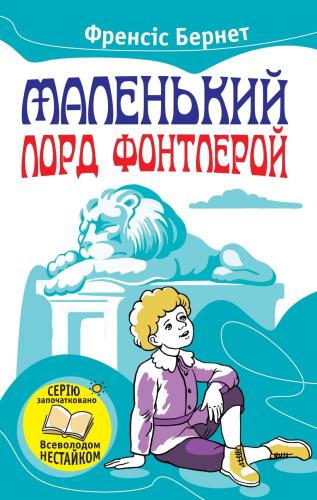 Книга Маленький лорд Фонтлерой
