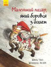 Маленький лицар, який боровся з дощем - фото обкладинки книги