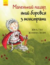 Маленький лицар, який боровся з монстрами - фото обкладинки книги