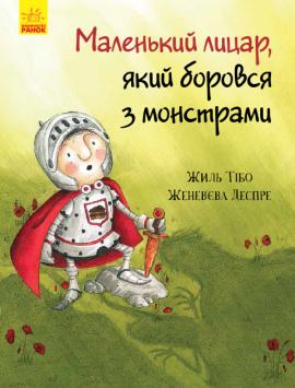 Маленький лицар, який боровся з монстрами - фото книги