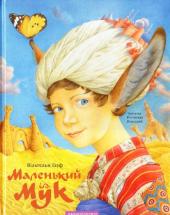 Маленький Мук - фото обкладинки книги