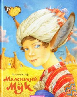 Маленький Мук - фото книги