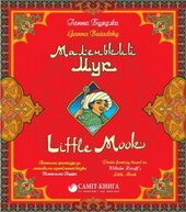 Маленький Мук / Little Mook - фото обкладинки книги