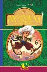 Маленький Мук та інші казки - фото обкладинки книги