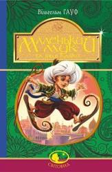 """Маленький Мук та інші казки. Серія """"Світовид"""" - фото обкладинки книги"""