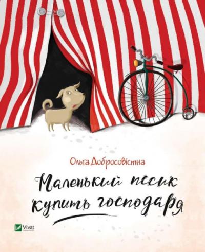 Книга Маленький песик купить господаря