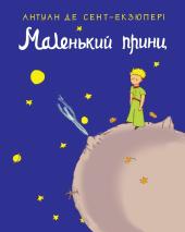 Маленький принц - фото обкладинки книги