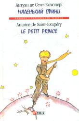 Маленький принц = Le Petit Prince - фото обкладинки книги